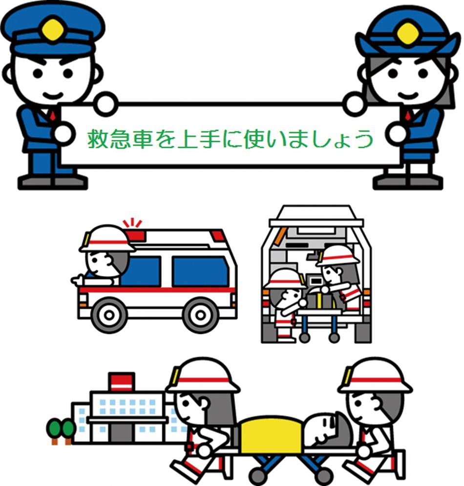 救急車を上手に利用しましょう