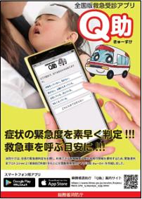 Q助(パンフレット)画像